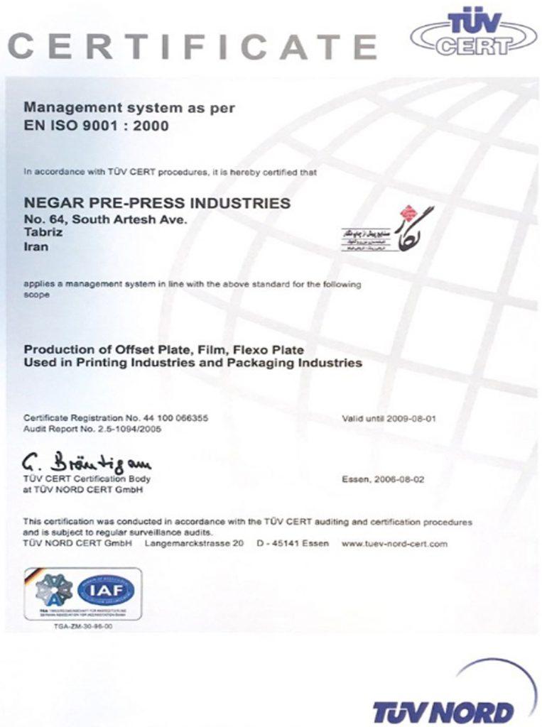 گواهی ISO 9001:2000