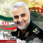 Anniversary of the martyrdom of Haj Qasem Soleimani