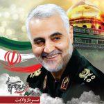 Anniversary of the martyrdom of Haj Qasem Soleimani